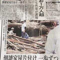 黒さん、新潟日報一面だ!