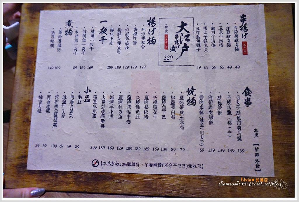 武侍酒 日式居酒屋 - 57