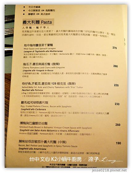 台中 文心 K2小蝸牛廚房 9