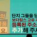 """Borderlinx """"How it works"""" Korean Ver."""