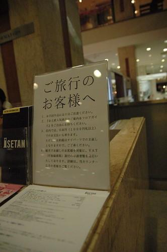 伊勢丹では日本円も使えます。