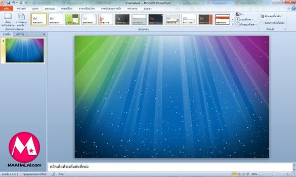 PowerPoint-073