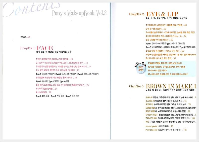 PONY MakeupBook_Contents 01