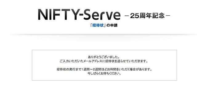 NIFTY-Serve 招待状の申請
