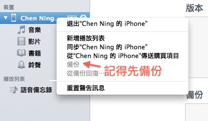 iOS 6 刷機_3
