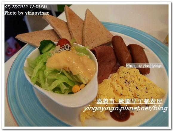 嘉義市_歐圖早午餐廚房20120527_R0069619