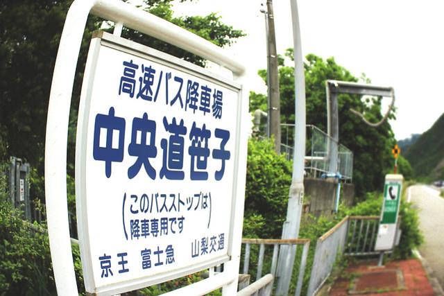 滝子山_07