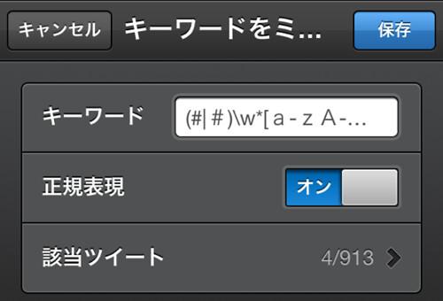 tweetbotmute1