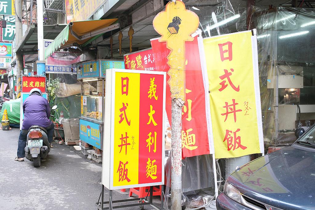 20140312板橋-平衡點異國料理 (2)