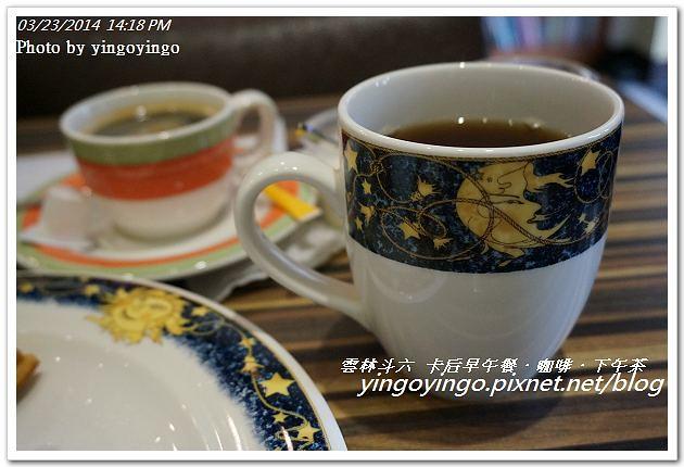 20140323雲林斗六_卡后早午餐DSC00586