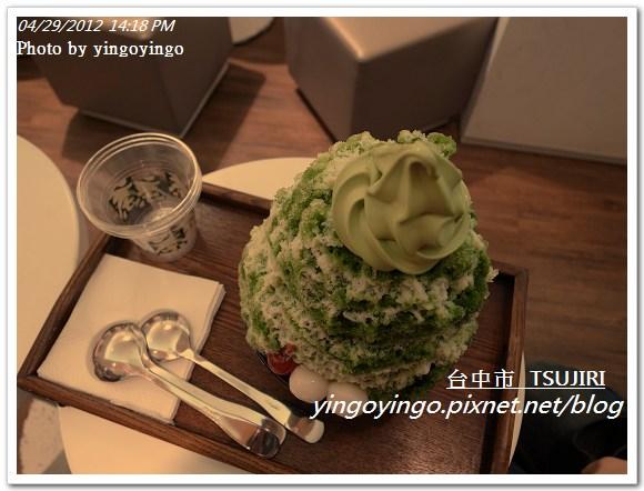 台中市_TSUJIRI(三越)20120429_R0060876