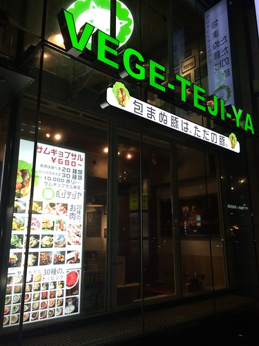 ベジテジや 渋谷道玄坂店