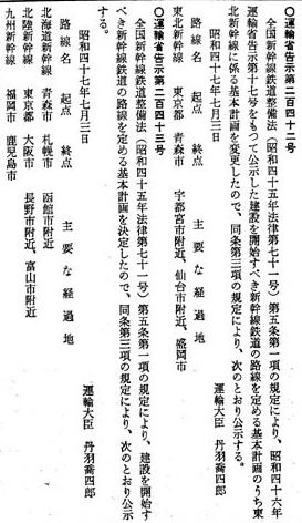 新幹線基本計画2