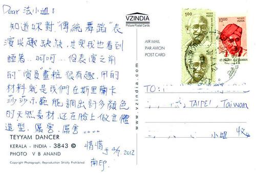 明信片-印度Tina背面