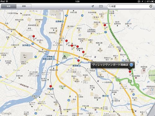 地図アプリ(3)