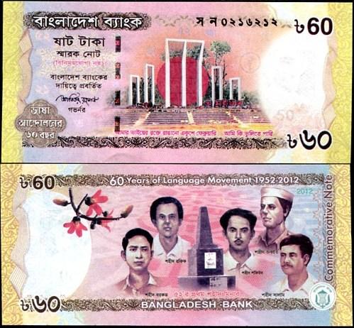60 Taka Bangladéš 2012, pamätná bankovka