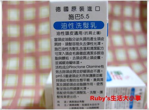 施巴5.5油性洗髮乳 (3)