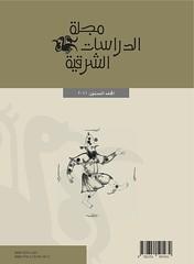 Bulletin d'études orientales, volume 60, 2011