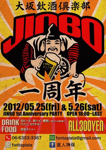 大阪飲酒倶楽部 JINBO 一周年 5.25-26