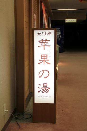 20120219_AomoriJapan_3188 f