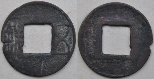 Mes monnaies chinoises (suite avec les monnaies wuzhu) 7157261182_e3dd8e0c46
