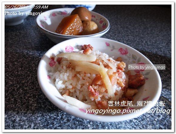 雲林虎尾_爌肉飯20120526_R0069555