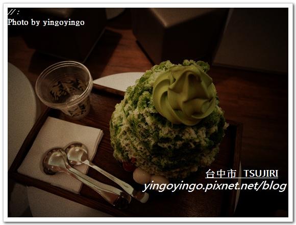 台中市_TSUJIRI(三越)20120429_R0060876-1
