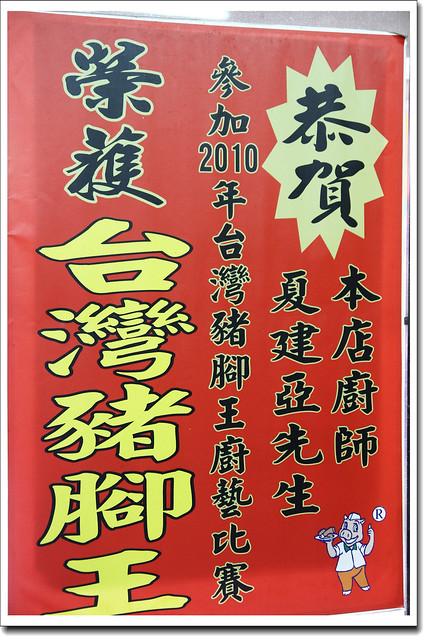 萬巒豬腳海鴻飯店IMG_1436