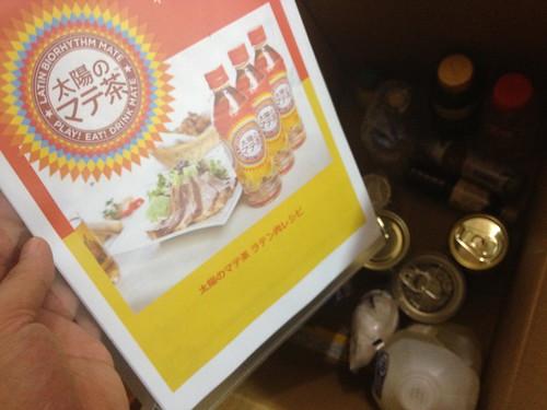 太陽のマテ茶 ラテン肉レシピ