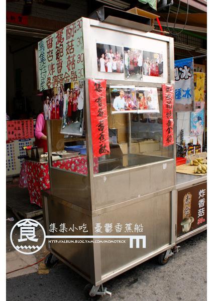 食記︱集集排隊小吃.憂鬱香蕉船創始店