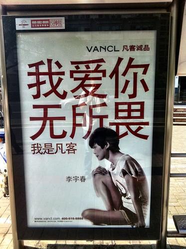 Vancl Ads