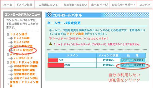 スクリーンショット 2012-05-30 19.12.03