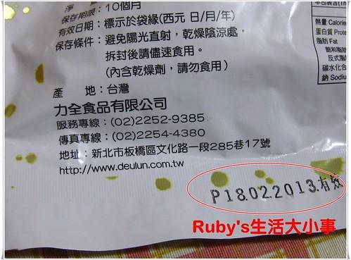 芥末海苔天婦羅 (4)