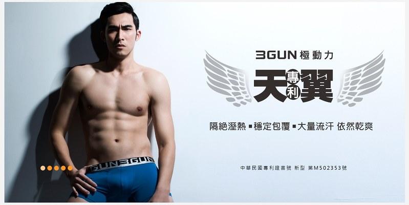 3GU男性貼身內褲 (20)