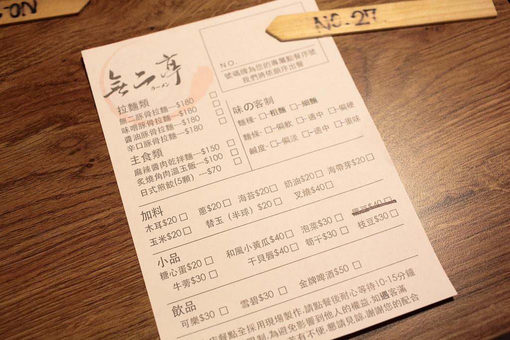 20160609板橋-無二亭拉麵 (5)