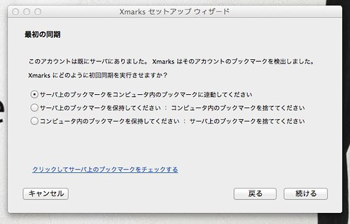 Xmarks セットアップ ウィザード