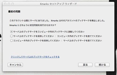 Xmarks セットアップ ウィザード