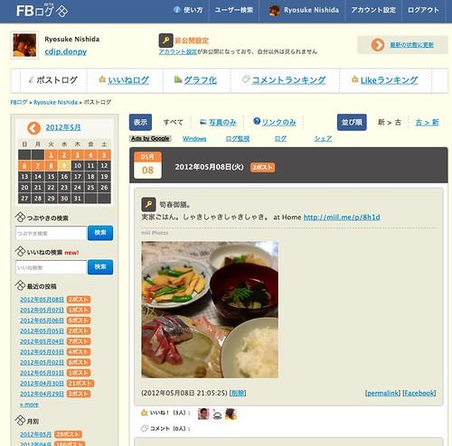 Ryosuke NishidaのFBログ - FBログ