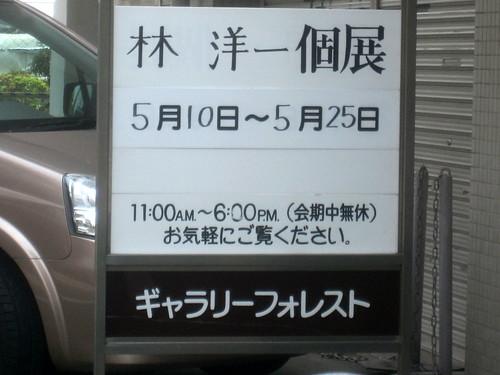 展示@ギャラリーフォレスト(新江古田)