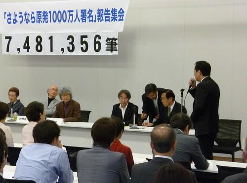 署名提出報告集会