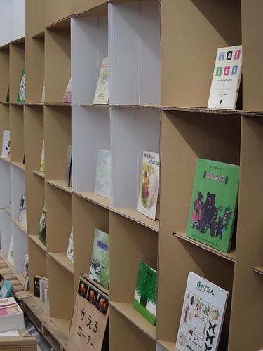 森の図書館 本棚