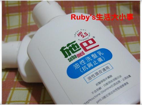 施巴5.5油性洗髮乳 (5)