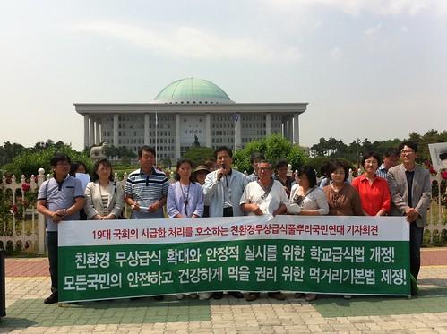 20120604_19대국회급식법과제