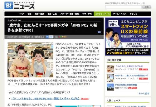 """""""度付き、出たんどす"""" PC専用メガネ「JINS PC」の新作を京都でPR! - はてなブックマークニュース"""