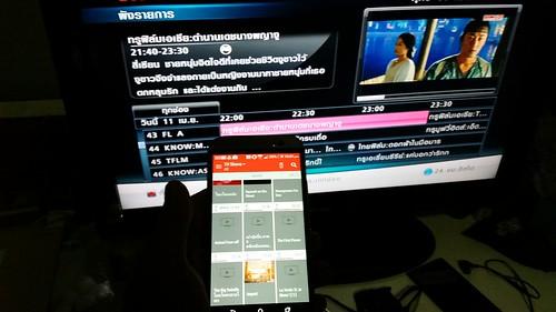 บน App TV ของ HTC One M8 บอกกำลังฉายเรื่องเปาบุ้นจิ้น แต่เปิดมาเป็น นางพญางูขาว ซะงั้น