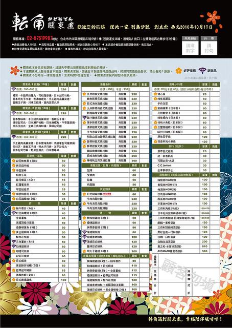 20140402點菜單 (3)