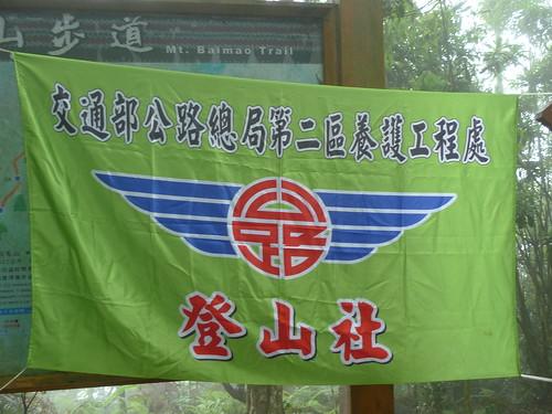 20140426-白毛山 (115)