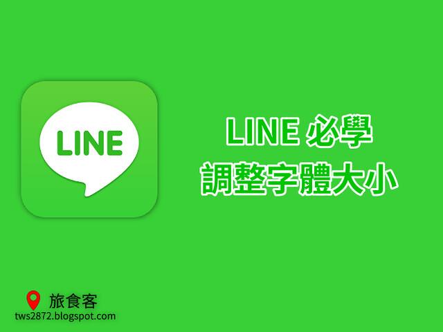 LINE app-字體