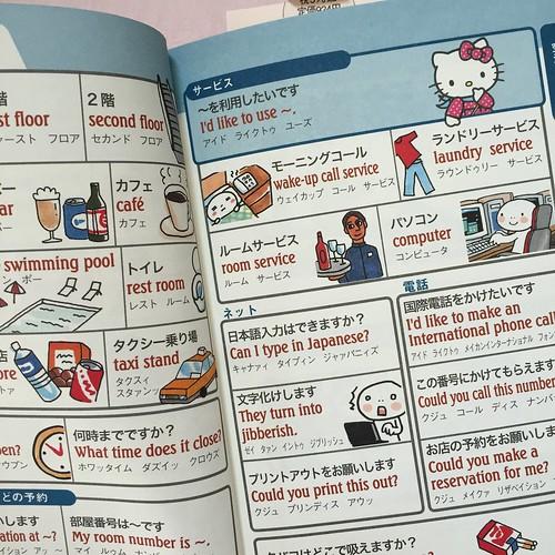 旅の指さし会話帳 ハローキティ