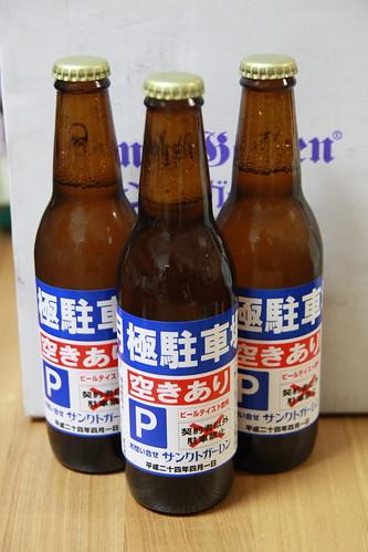 ノンアルコールビール「月極駐車場」(サンクトガーレン)